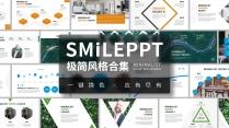 【极简合集】商务换色简洁大气工作总结汇报模板