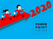 【前进吧,2020】年终总结、年初计划PPT模板1