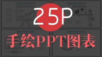 手绘素描简洁PPT图表3(25套)