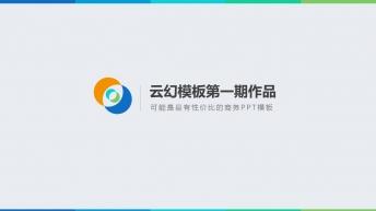 【云幻系】简洁明快、高性价比、商务PPT模板一期