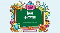 【开学季】教育教学简约汇报PPT模板