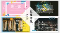 【合集·夏天的風】小清新商務模板4套