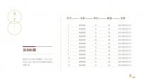 【国风】极简中国风模板2示例7