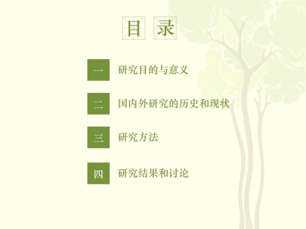 【自然论文报告ppt模板】-pptstore