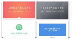 【高端大气→工作报告】4套商务汇报爆款合集