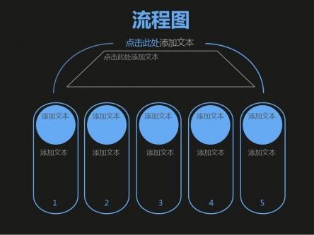 【黑色酷蓝线条商务ppt模板】-pptstore