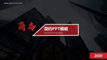 红色大气企业公司汇报总结PPT模板