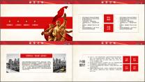 【强军之路】八一建军节军警军政会议学习PPT示例5