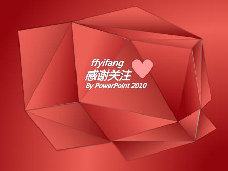 ppt模板 商务ppt模板 折纸风格红色汇报型ppt模板  ffyifang 积分:185