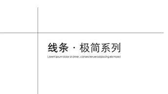 【极简线条·黑白人生】简约创意商务汇报