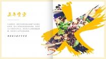 【萤·正午食堂】明黄画册杂志风示例3