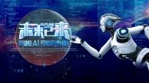 蓝色科技智能AI信息技术引领未来