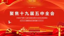 十九届五中全会党政党建工作会议学习PPT
