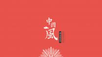 【简素十二季】4套配色中国风中国红青花蓝竹绿酱紫