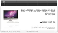 灰色●苹果网站风格●宽屏●商务PPT模板2010版