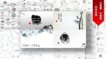 【水墨画·中国风合集】唯美水墨画卷系列四套合集