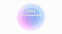 【小清新】简约商务通用报告模板14
