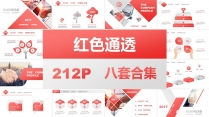 红色合集—年终商务工作总结PPT【含八套】
