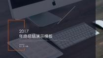 2017年橙色简约画册风商务PPT模板