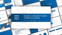 【蓝色学术】文理工通用毕业设计答辩模板