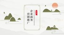 极简国风企业商务营销推广PPT模板示例2
