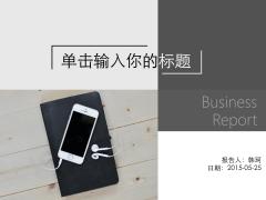 【动态】黑白灰简约商务报告模板