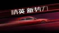 【车展新车发布会】红色版速度与激情超宽屏PPT设计