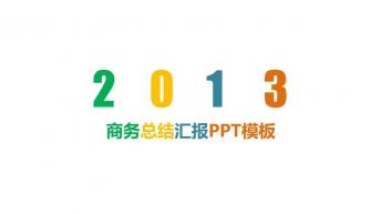 【動態】四色清新簡潔商務總結ppt模板