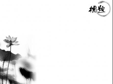淡雅中国风边框