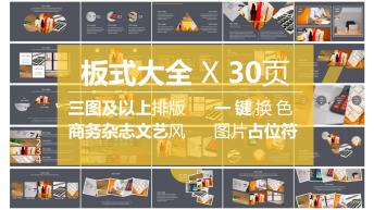 【板式大全】之多图片商务杂志文艺风排版02