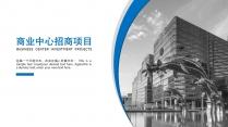 【商务·策划】商务招商活动策划 PPT模板