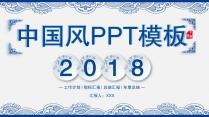 中国风青花瓷汇报展示PPT模板