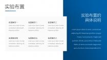 【蓝色学术】文理工通用毕业设计答辩模板示例4