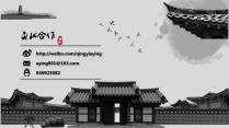 中国风原创PPT模板6----企业文化示例6