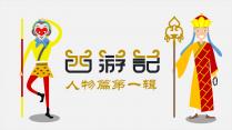 【扁平化创意卡通】西游记人物篇第一弹