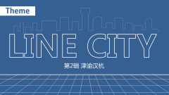 【线条动画】Line city第2辑津渝汉杭