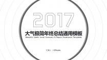 黑白极简大气可视化通用汇报模板04( 附教程)