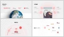 【高端商务】现代日式简约网页风模板示例5