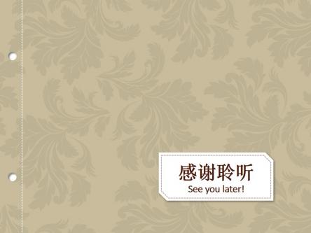 【倬彼昊天】相册 复古 小清新 ppt模板;; 复古唯美幻灯片背景;