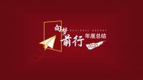 【商務】紅色金色總結匯報工作通用模板49