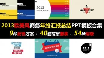 2013欧美风商务年终汇报总结PPT模板合集