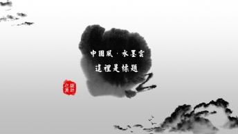 【水墨云】中国风大气简约素雅水墨画PPT模板
