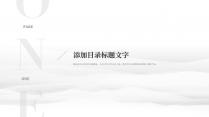 【极简国风】极简商务轻国风模板2示例3