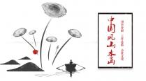 中国风山水系列企业宣传项目策划PPT模板