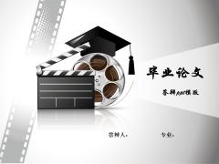 电影放送 毕业论文答辩