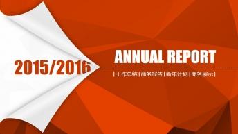 2015-2016年终总结新年计划PPT模版07