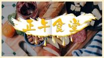 【萤·正午食堂】明黄画册杂志风