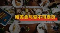 【滋味美食】欧美简约实用商业计划书项目报告