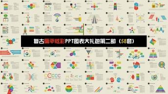 复古扁平炫彩年终总结PPT信息图表合集第二部58套
