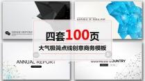 【四套合集】大气极简点线商务模板合集三(100页)